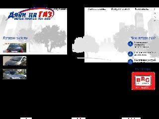 www.na-gaz.com.ua справка.сайт