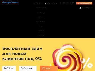 bistrodengi.ru справка.сайт