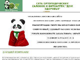 domzdorovya1.ru справка.сайт