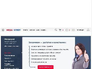 egorevsk.mega-stroy.com справка.сайт