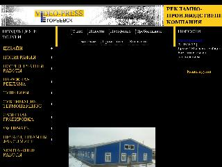 egorpress.ru справка.сайт