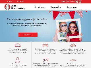 foto-kabina.ru справка.сайт