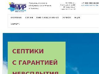 kolomnaseptik.ru справка.сайт