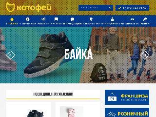 kotofey.ru справка.сайт