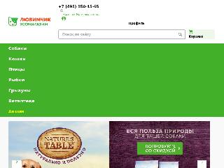 lubimchik.ru справка.сайт