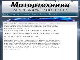motortechnika.ru справка.сайт