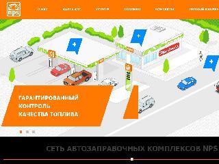 nps-azs.ru справка.сайт