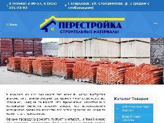 perestroyka-eg.ru справка.сайт