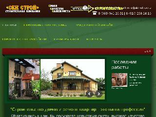skn-stroy.ru справка.сайт