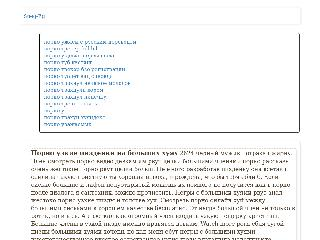 sneg-eg.ru справка.сайт