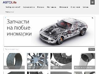www.autolife.me справка.сайт