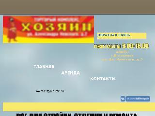 www.hozyain-tsk.ru справка.сайт