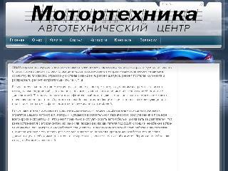 www.motortechnika.ru справка.сайт
