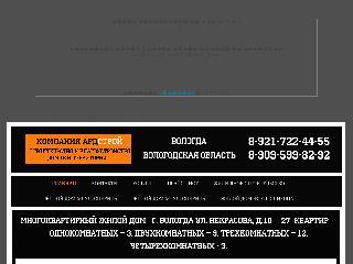 ardstroy35.ru справка.сайт