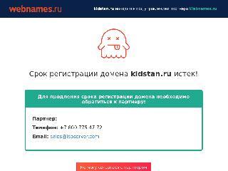 kidstan.ru справка.сайт