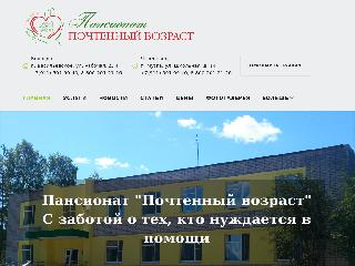 pansionat-vologda.com справка.сайт