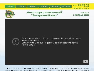www.dinopark35.ru справка.сайт