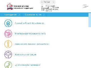 www.pfrf.ru справка.сайт