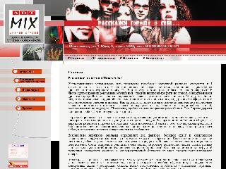 www.art-mix.com.ua справка.сайт