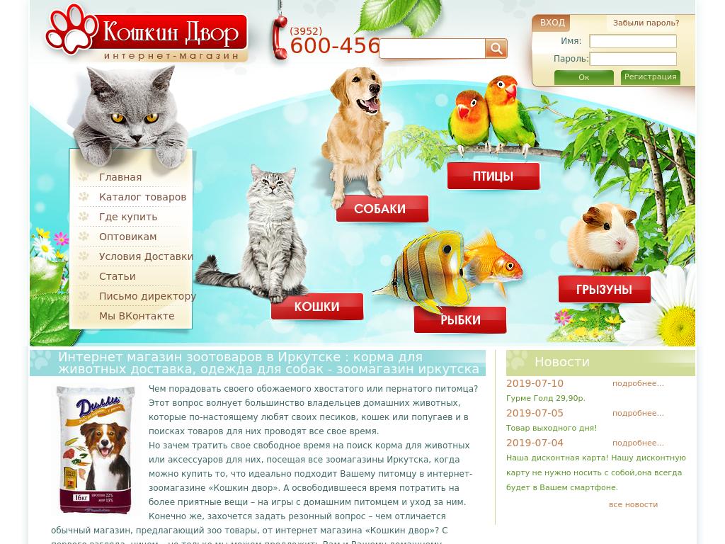 Зоомагазин Интернет Магазин Иркутск