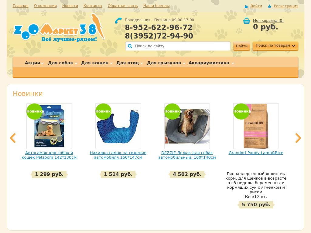 Интернет Магазины В Иркутске Адреса