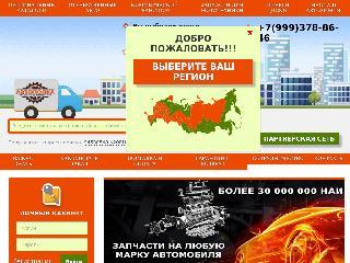 autopolka.ru справка.сайт