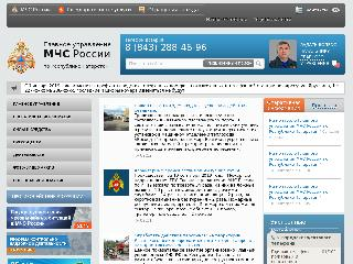 16.mchs.gov.ru справка.сайт