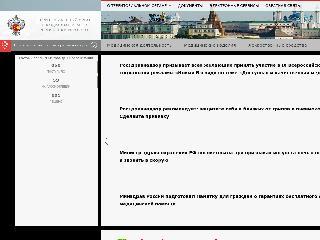 16reg.roszdravnadzor.ru справка.сайт