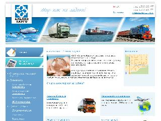 aliance-cargo.ru справка.сайт