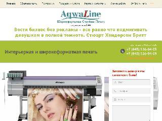 aqwa-line.com справка.сайт