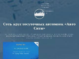 avto-city.com справка.сайт