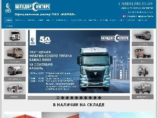 avtodormotors.ru справка.сайт