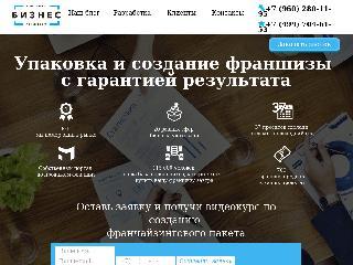 franchbox.ru справка.сайт