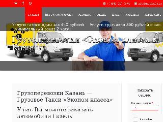 gruztaxi16.ru справка.сайт