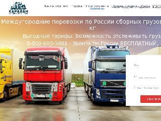 karavantrans.ru справка.сайт