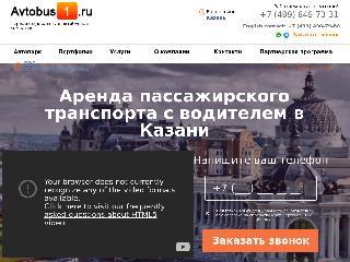 kazan.avtobus1.ru справка.сайт