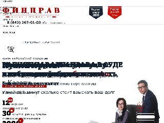kazan.finprav.com справка.сайт