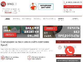 kzn.yarko-5.ru справка.сайт