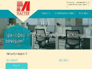 masterarenda.ru справка.сайт