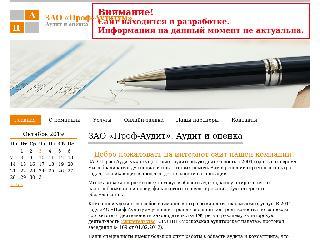 prof-auditum.ru справка.сайт