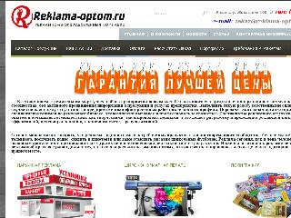 reklama-optom.ru справка.сайт