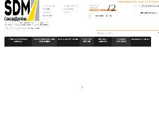 sdm-sam.ru справка.сайт