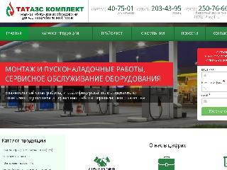 tatazs-komplekt.ru справка.сайт