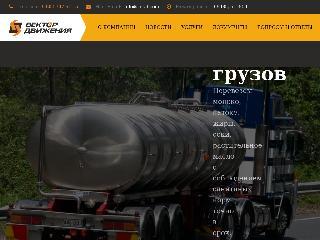 tk-vd.com справка.сайт