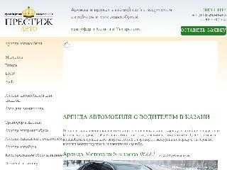 www.avtoarenda-kazan.ru справка.сайт