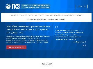 www.gkz-rf.ru справка.сайт