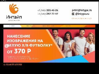 www.intype.ru справка.сайт