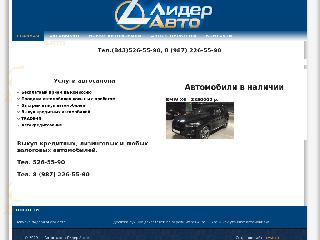 www.lider-auto.info справка.сайт