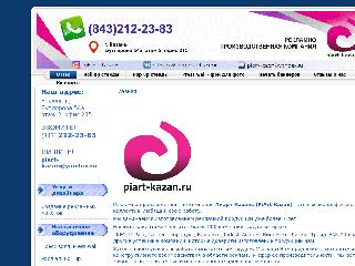 www.piart-kazan.ru справка.сайт