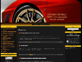 www.profiavto116.ru справка.сайт